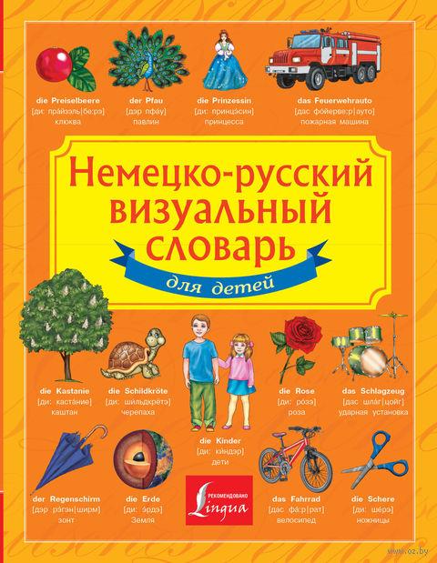 Немецко-русский визуальный словарь для детей