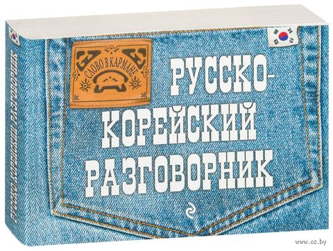 Русско-корейский разговорник. С. Тортика