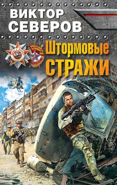 Штормовые стражи. Виктор Северов