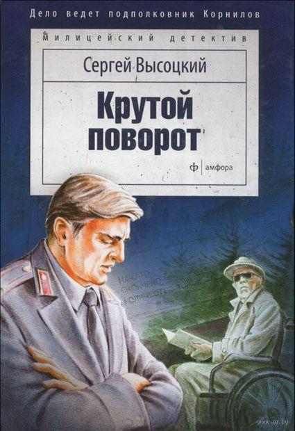 Крутой поворот. Сергей Высоцкий