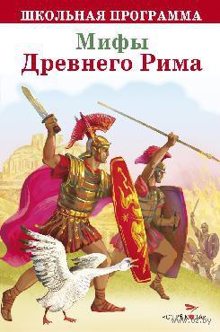Мифы Древнего Рима — фото, картинка