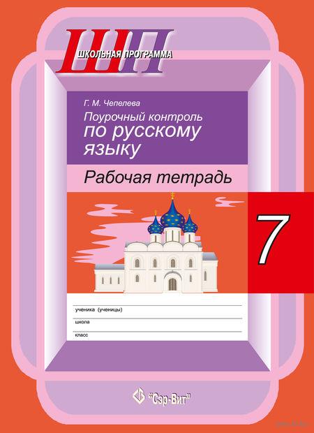 Поурочный контроль по русскому языку рабочая тетрадь, 7 класс. Г. Чепелева