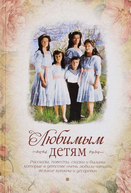 Любимым детям. Е. Ерофеева