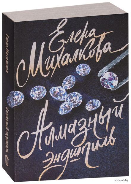 Алмазный эндшпиль (м). Елена Михалкова