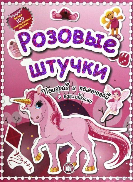 Розовые штучки. Поиграй и помечтай с наклейками