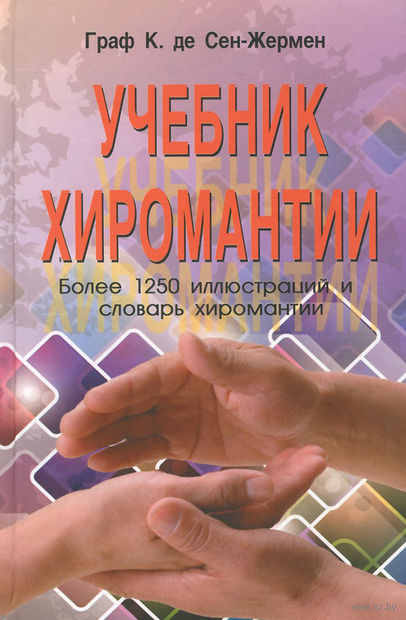 Учебник хиромантии. Граф К. Сен-Жермен
