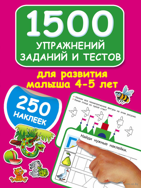1500 упражнений, заданий и тестов для развития малыша 4-5 лет — фото, картинка