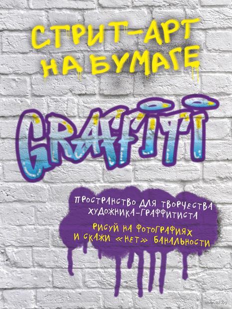 Стрит-арт на бумаге. Graffiti — фото, картинка