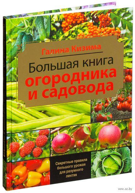 Большая книга садовода и огородника — фото, картинка