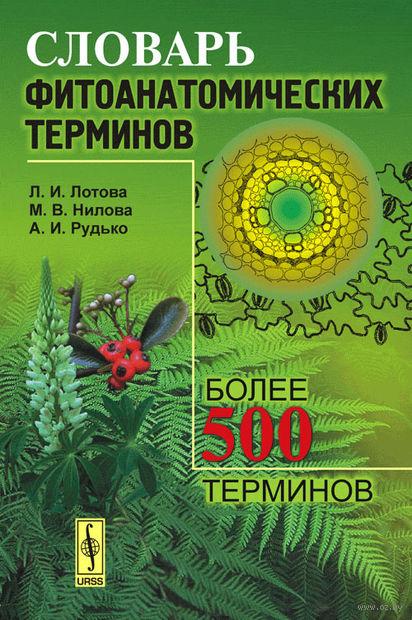 Словарь фитоанатомических терминов — фото, картинка