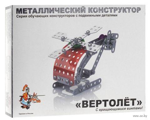 """Металлический конструктор """"Вертолёт"""" (130 деталей) — фото, картинка"""