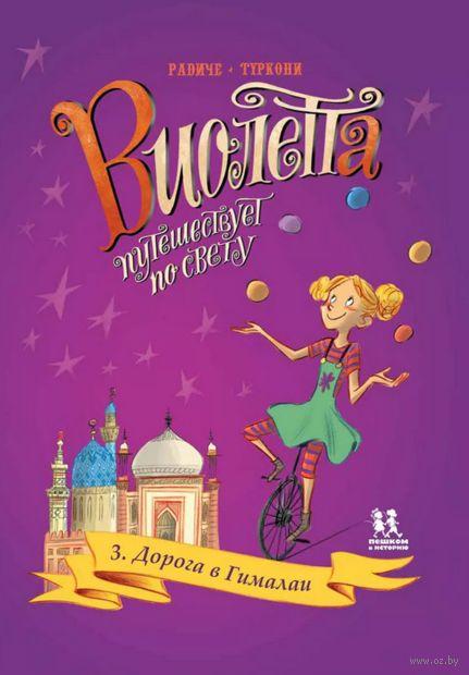 Виолетта путешествует по свету. Книга 3. Дорога в Гималаи — фото, картинка