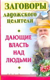 Заговоры ладожского целителя, дающие власть над людьми. Владимир Званов, Алексей Постников