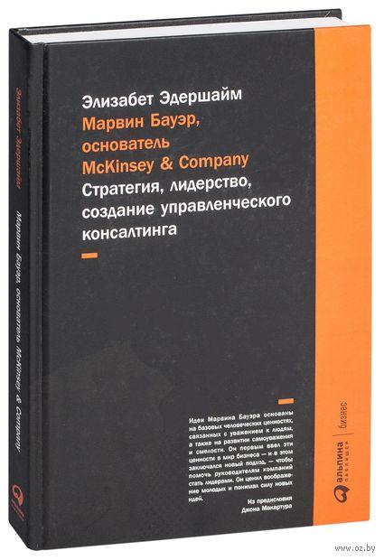 Марвин Бауэр, основатель McKinsey & Company. Стратегия, лидерство, создание управленческого консалтинга. Э. Эдершайм