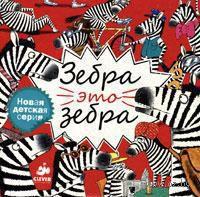 Зебра - это зебра. Макс Гувюлер
