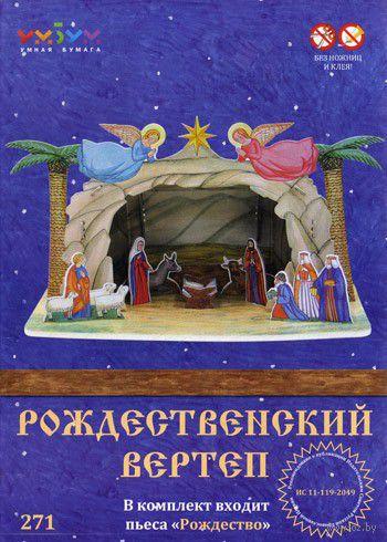 """Сборная модель из картона """"Рождественский вертеп"""" + пьеса """"Рождество"""""""