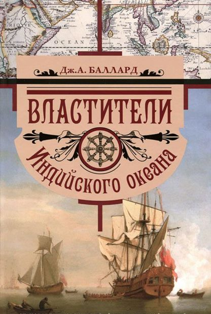 Властители Индийского океана. Становление морских связей между Европой и Азией. Джордж Баллард