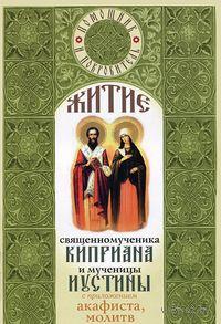 Житие священномученика Киприана и мученицы Иустины с приложением акафиста, молитв и других необходимых сведений — фото, картинка
