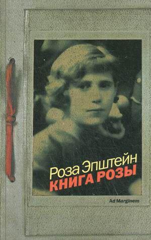 Книга Розы. Роза Эпштейн
