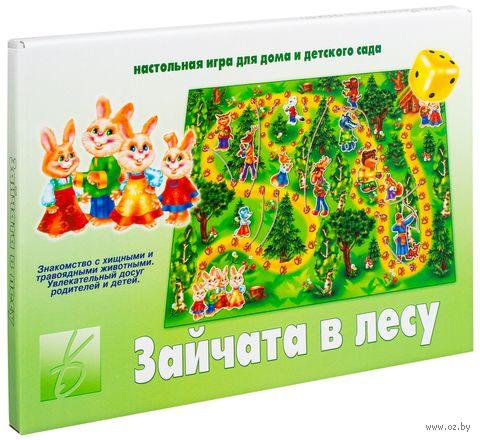 """Игра """"Зайчата в лесу"""""""