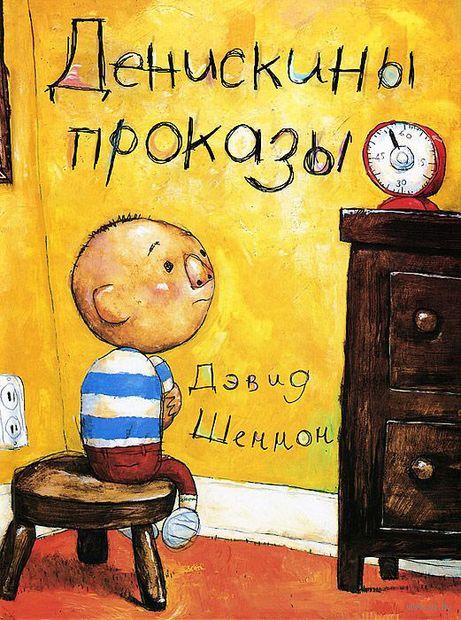 Денискины проказы. Дэвид Шеннон