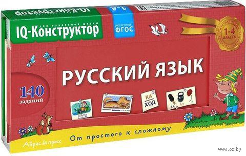 Русский язык. Перекидное табло. 1-4 класс. М. Аладышева, Е. Куликова