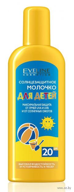 Молочко солнцезащитное для детей SPF 20 (150 мл)