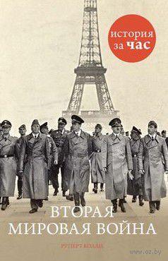 Вторая мировая война. Руперт Колли