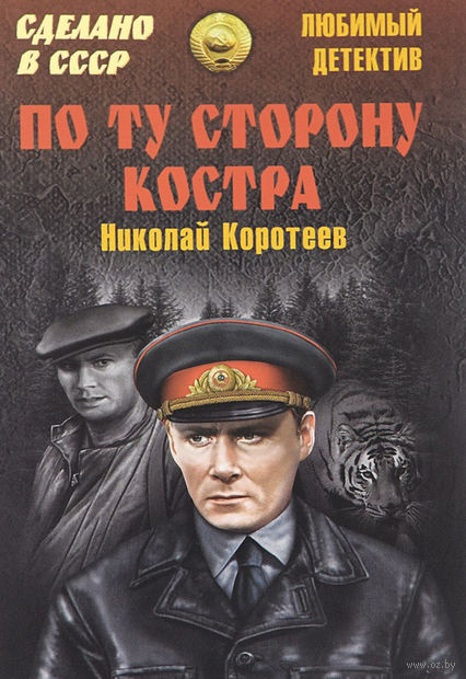 По ту сторону костра. Николай Коротеев