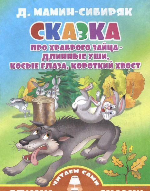 Сказка про храброго зайца-длинные уши, косые глаза, короткий хвост. Дмитрий Мамин-Сибиряк