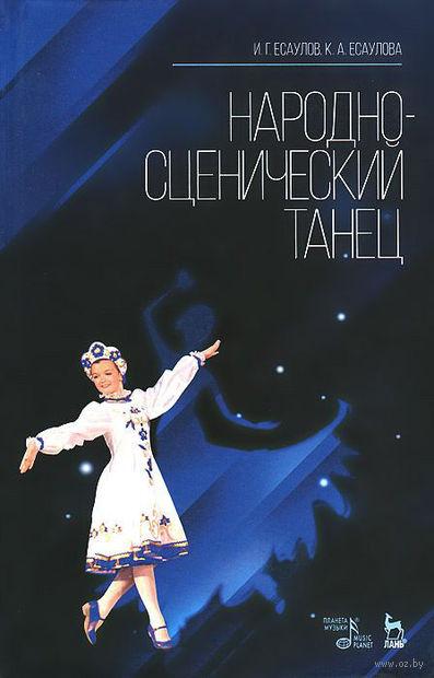 Народно-сценический танец. Игорь Есаулов, Ксения Есаулова