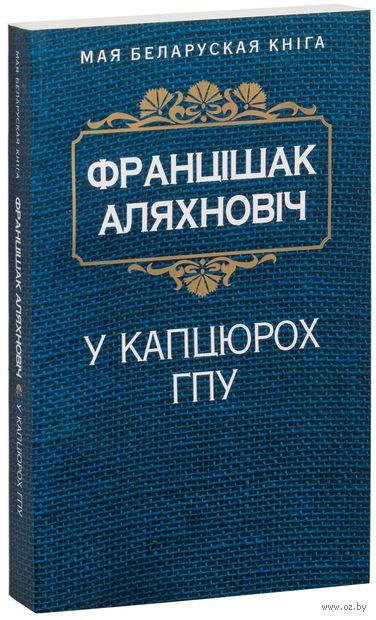 У капцюрох ГПУ. Франтишек Олехнович