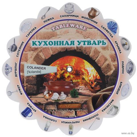 Кухонная утварь. Иллюстрированный тематический словарь