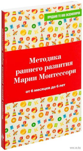 Методика раннего развития Марии Монтессори. От 6 месяцев до 6 лет (м). Виктория Дмитриева