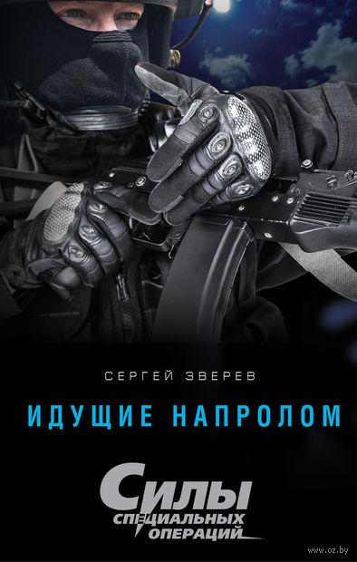 Идущие напролом. Сергей Зверев