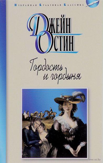 Гордость и гордыня. Джейн Остин
