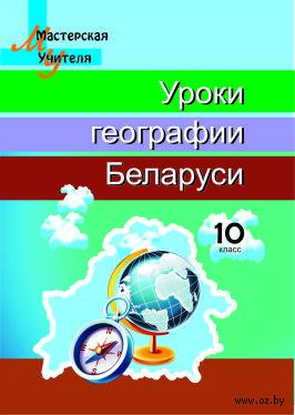 Уроки географии Беларуси 10 класс. М. Брилеский