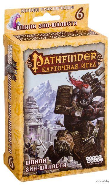 Pathfinder. Возвращение рунных властителей. Шпили Зин-Шаласта (дополнение №6) — фото, картинка