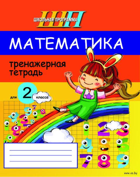 Математика, тренажерная тетрадь для 2 класса. Е. Михед