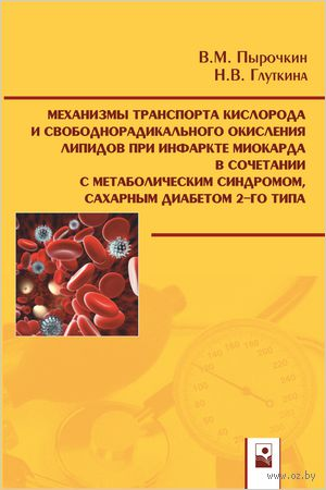 Механизмы транспорта кислорода и свободнорадикального окисления липидов при инфаркте миокарда в сочетании с метаболическим синдромом, сахарным диабетом 2-го типа. Н. Глуткина, В. Пырочкин