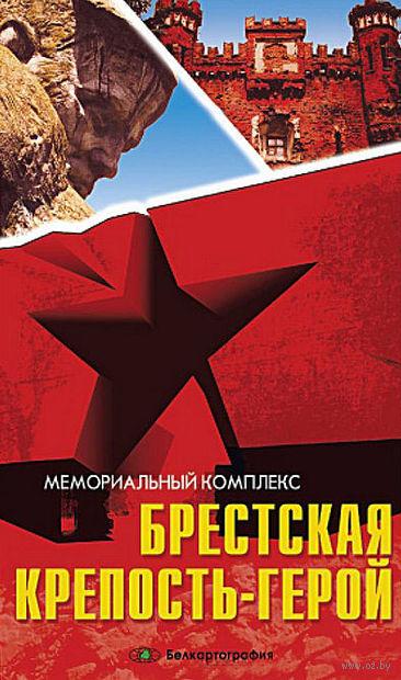 Мемориальный комплекс. Брестская крепость-герой