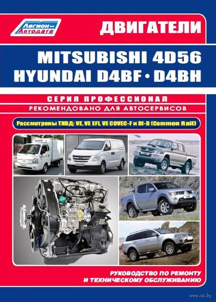 Двигатели Mitsubishi 4D5614D56 EFI14D56 DI-D (2,5 л) и Hyundai D4BFID4BH TCI (2,5 л). Руководство по ремонту и техническому обслуживанию — фото, картинка
