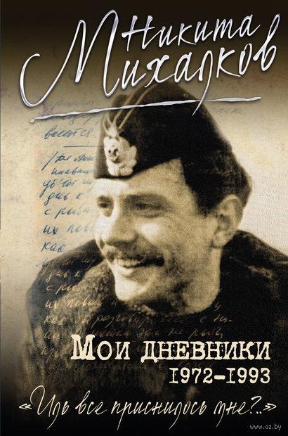 Мои дневники. Никита Михалков