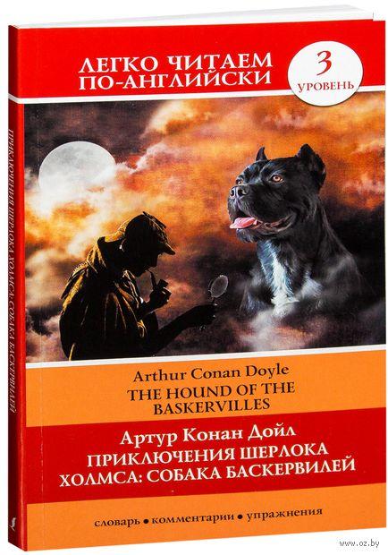 Приключения Шерлока Холмса: Собака Баскервилей. 3 уровень. Сэр Артур  Конан Дойл