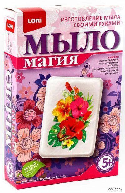 """Набор для изготовления мыла """"Цветочный аромат"""" — фото, картинка"""
