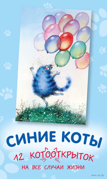 "Набор открыток ""Синие коты. 12 котооткрыток на все случаи жизни"" — фото, картинка"