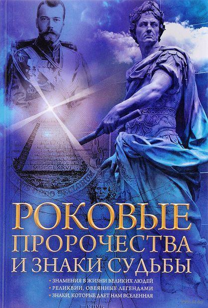 Роковые пророчества и знаки судьбы — фото, картинка