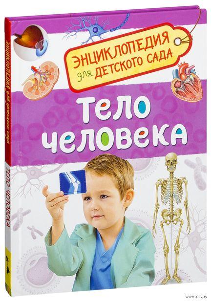 Тело человека. Энциклопедия для детского сада — фото, картинка