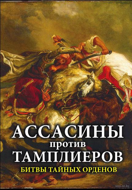 Ассасины против тамплиеров. Битвы тайных орденов — фото, картинка