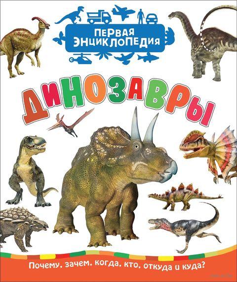 Динозавры. Первая энциклопедия — фото, картинка